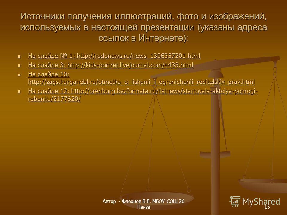 Источники получения иллюстраций, фото и изображений, используемых в настоящей презентации (указаны адреса ссылок в Интернете): На слайде 1: http://rodonews.ru/news_1306357201.html На слайде 1: http://rodonews.ru/news_1306357201.html На слайде 1: http