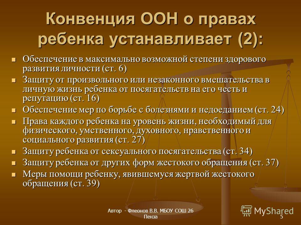 Конвенция ООН о правах ребенка устанавливает (2): Обеспечение в максимально возможной степени здорового развития личности (ст. 6) Обеспечение в максимально возможной степени здорового развития личности (ст. 6) Защиту от произвольного или незаконного