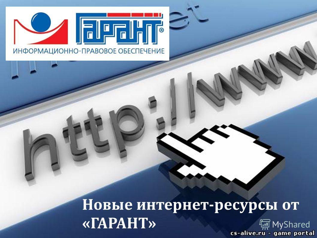 Новые интернет-ресурсы от «ГАРАНТ»