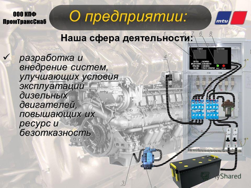 О предприятии: разработка и внедрение систем, улучшающих условия эксплуатации дизельных двигателей, повышающих их ресурс и безотказность разработка и внедрение систем, улучшающих условия эксплуатации дизельных двигателей, повышающих их ресурс и безот