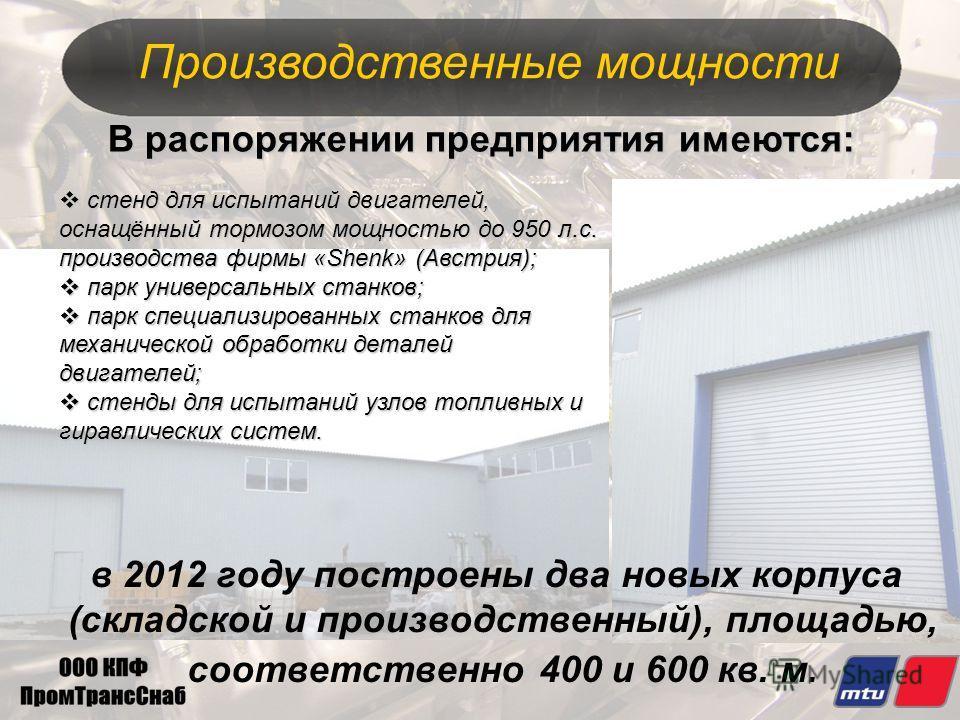 в 2012 году построены два новых корпуса (складской и производственный), площадью, соответственно 400 и 600 кв. м. Производственные мощности В распоряжении предприятия имеются: стенд для испытаний двигателей, оснащённый тормозом мощностью до 950 л.с.