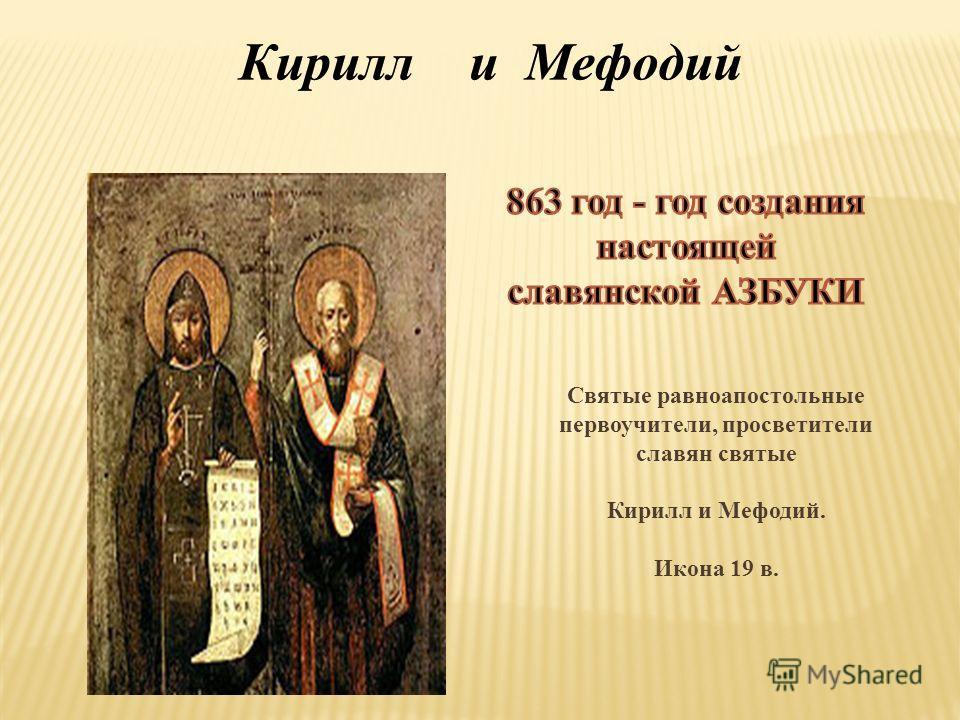 Святые равноапостольные первоучители, просветители славян святые Кирилл и Мефодий. Икона 19 в.