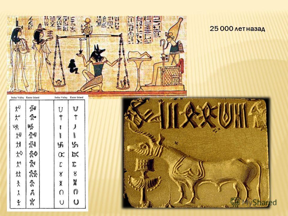 25 000 лет назад