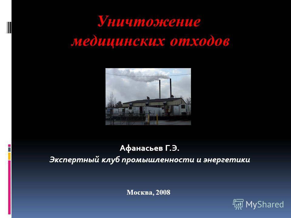 Афанасьев Г.Э. Экспертный клуб промышленности и энергетики Уничтожение медицинских отходов Москва, 2008