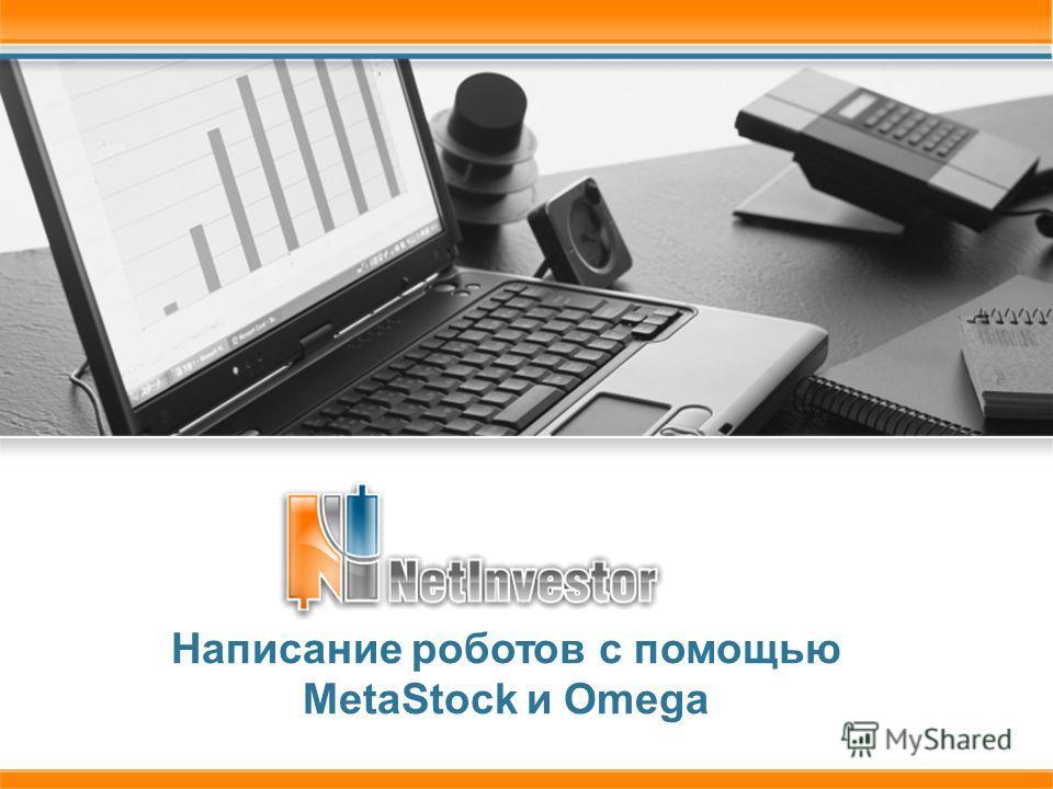 Написание роботов c помощью MetaStock и Omega