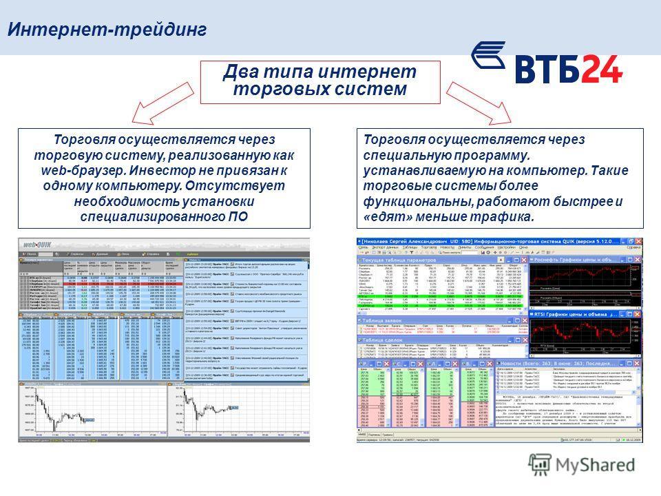 Торговля осуществляется через торговую систему, реализованную как web-браузер. Инвестор не привязан к одному компьютеру. Отсутствует необходимость установки специализированного ПО Торговля осуществляется через специальную программу. устанавливаемую н