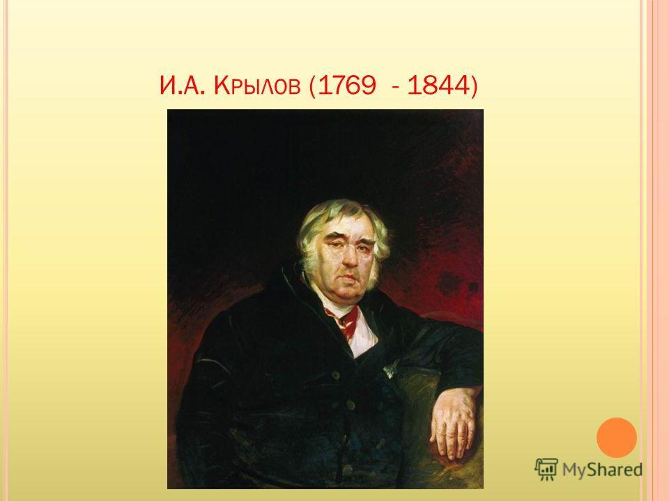 И.А. К РЫЛОВ (1769 - 1844)