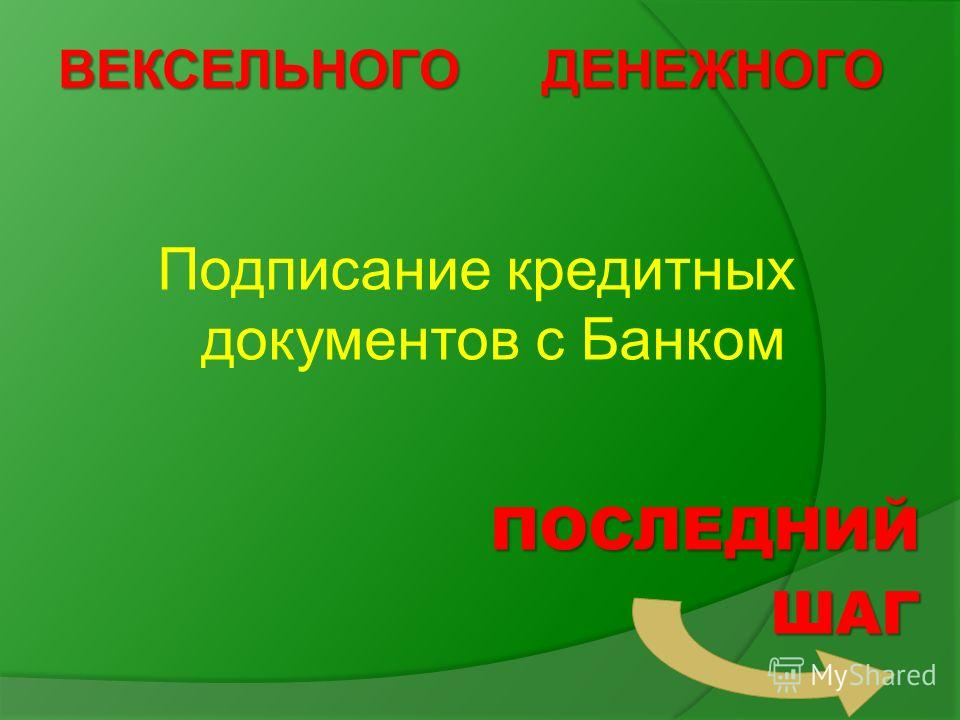 ВЕКСЕЛЬНОГОДЕНЕЖНОГО Подписание кредитных документов с Банком ПОСЛЕДНИЙШАГ