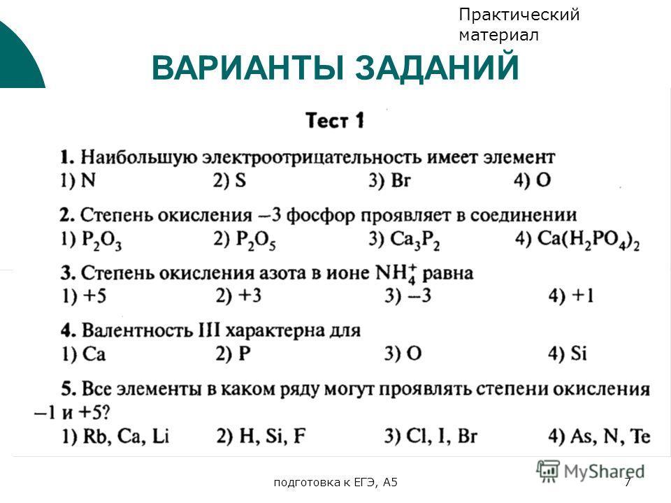 подготовка к ЕГЭ, А57 ВАРИАНТЫ ЗАДАНИЙ Практический материал