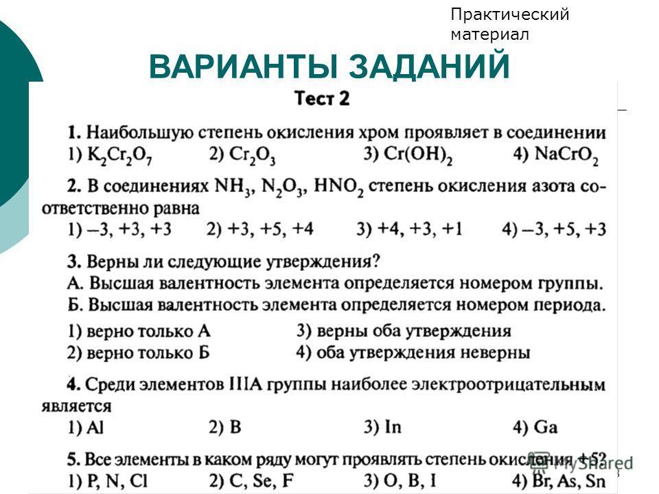 подготовка к ЕГЭ, А58 ВАРИАНТЫ ЗАДАНИЙ Практический материал