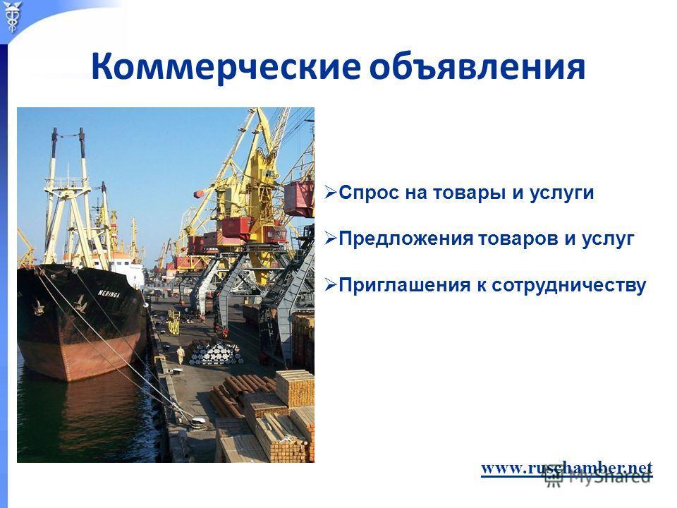Спрос на товары и услуги Предложения товаров и услуг Приглашения к сотрудничеству www.ruschamber.net Коммерческие объявления