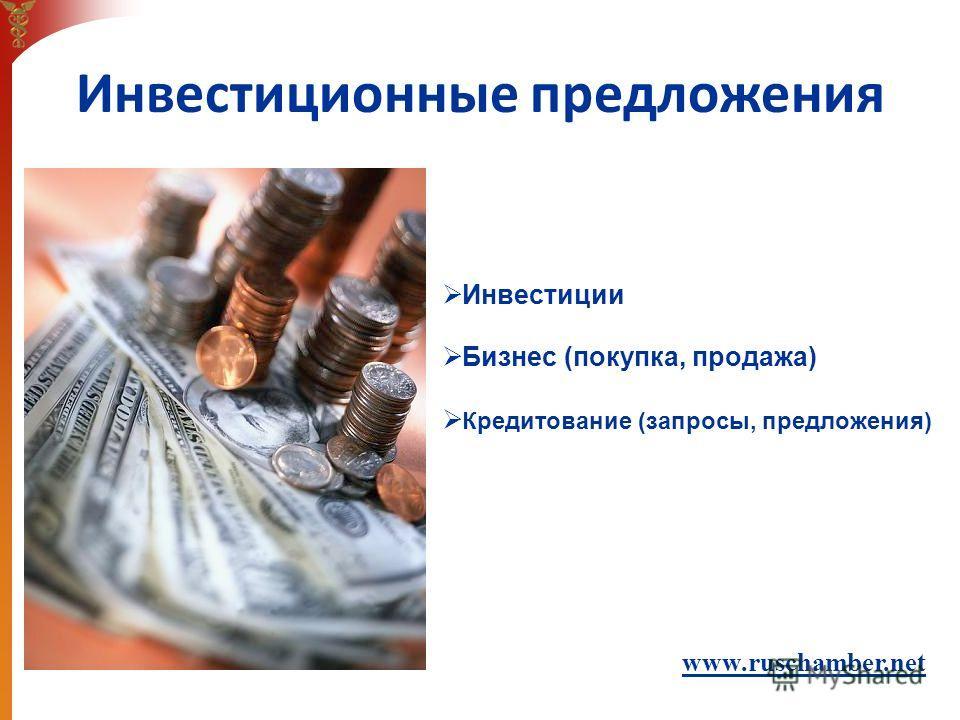 Инвестиции Бизнес (покупка, продажа) Кредитование (запросы, предложения) www.ruschamber.net Инвестиционные предложения