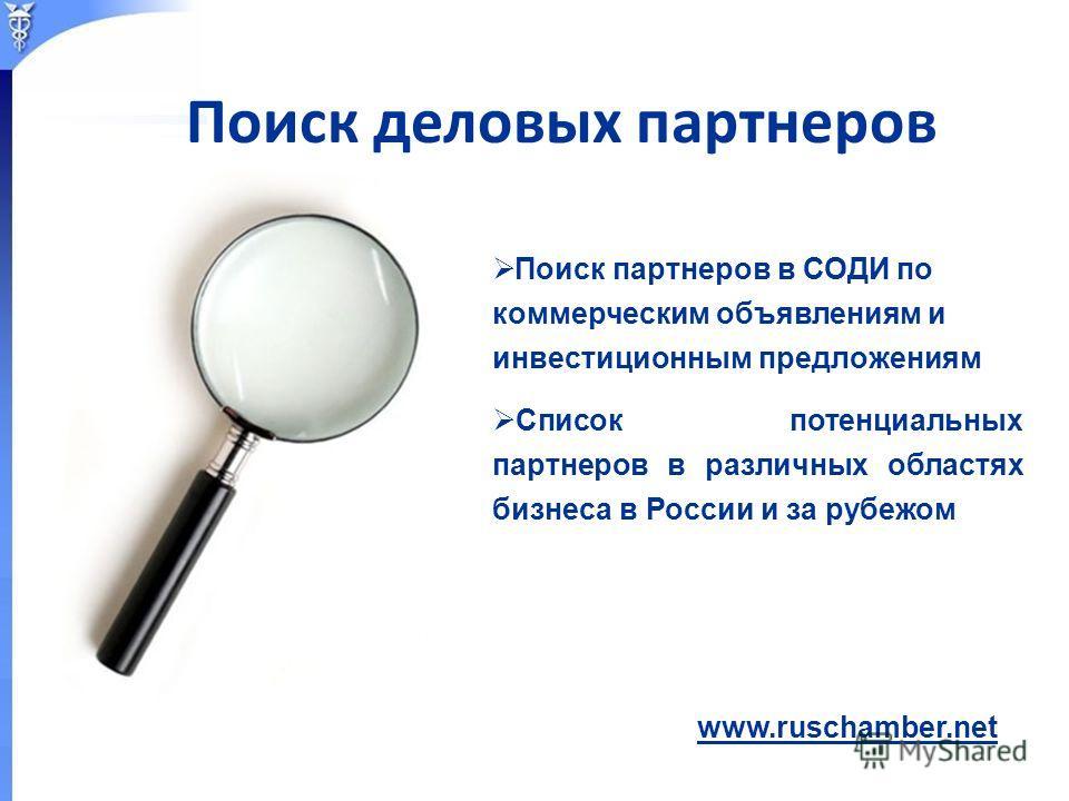 Поиск партнеров в СОДИ по коммерческим объявлениям и инвестиционным предложениям Список потенциальных партнеров в различных областях бизнеса в России и за рубежом Поиск деловых партнеров www.ruschamber.net