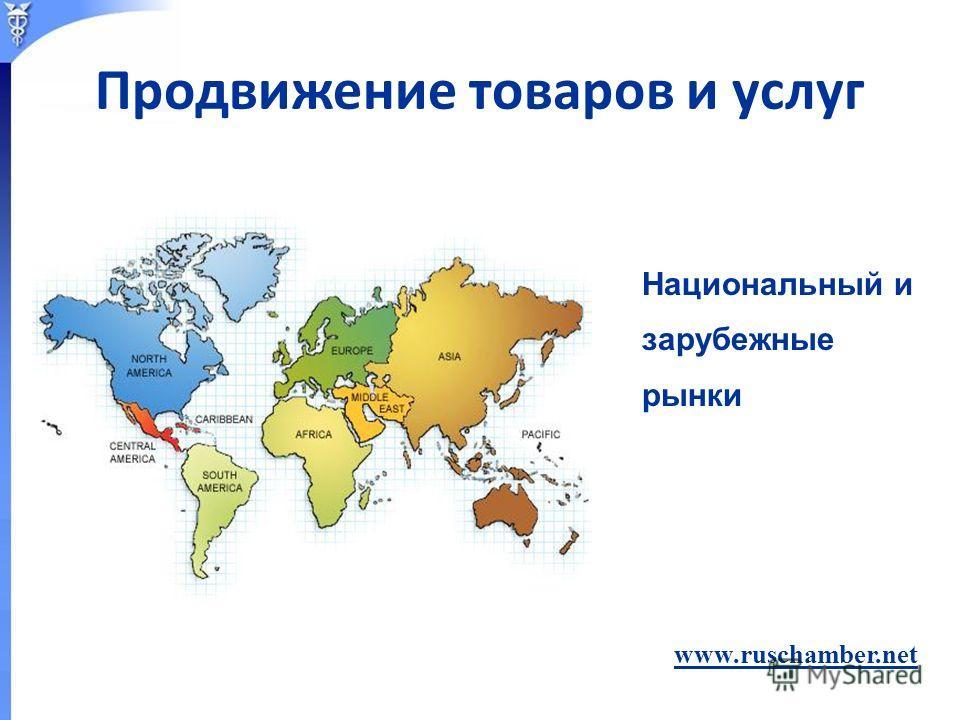 Национальный и зарубежные рынки Продвижение товаров и услуг