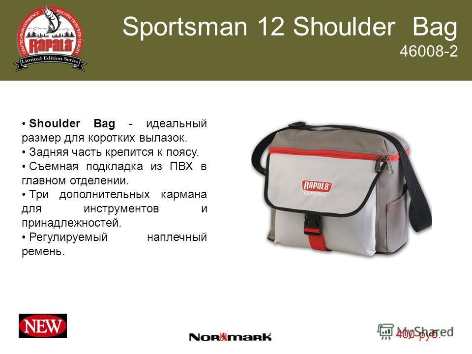 Shoulder Bag - идеальный размер для коротких вылазок. Задняя часть крепится к поясу. Съемная подкладка из ПВХ в главном отделении. Три дополнительных кармана для инструментов и принадлежностей. Регулируемый наплечный ремень. Sportsman 12 Shoulder Bag