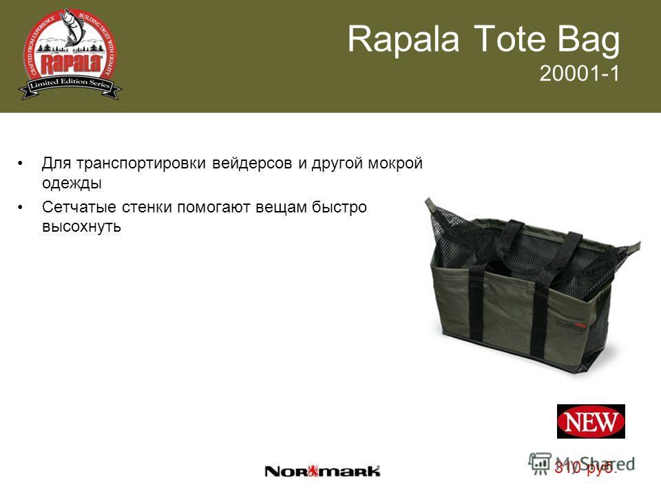 Rapala Tote Bag 20001-1 Для транспортировки вейдерсов и другой мокрой одежды Сетчатые стенки помогают вещам быстро высохнуть 310 руб.