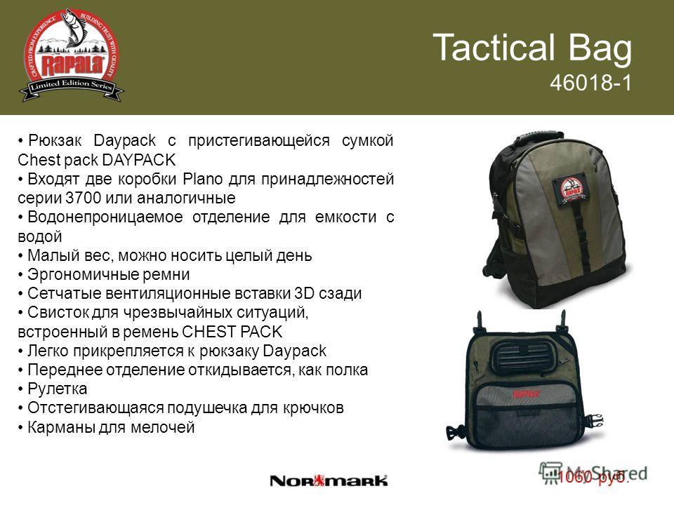 Рюкзак Daypack с пристегивающейся сумкой Chest pack DAYPACK Входят две коробки Plano для принадлежностей серии 3700 или аналогичные Водонепроницаемое отделение для емкости с водой Малый вес, можно носить целый день Эргономичные ремни Сетчатые вентиля