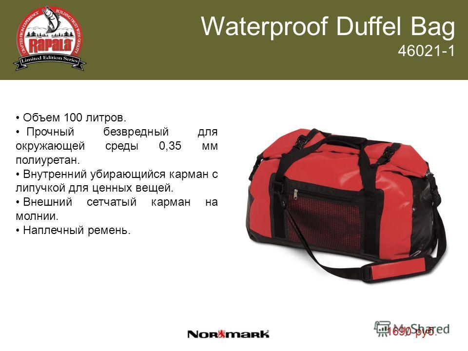 Waterproof Duffel Bag 46021-1 Объем 100 литров. Прочный безвредный для окружающей среды 0,35 мм полиуретан. Внутренний убирающийся карман с липучкой для ценных вещей. Внешний сетчатый карман на молнии. Наплечный ремень. 1690 руб.