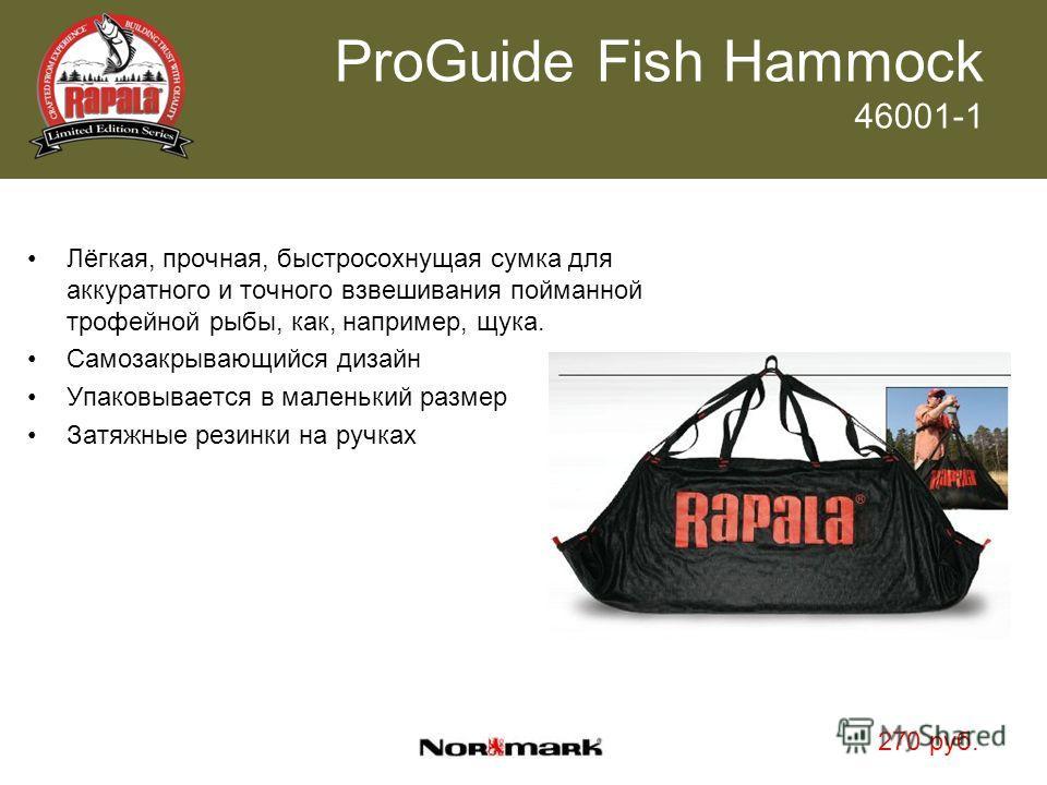 ProGuide Fish Hammock 46001-1 Лёгкая, прочная, быстросохнущая сумка для аккуратного и точного взвешивания пойманной трофейной рыбы, как, например, щука. Самозакрывающийся дизайн Упаковывается в маленький размер Затяжные резинки на ручках 270 руб.