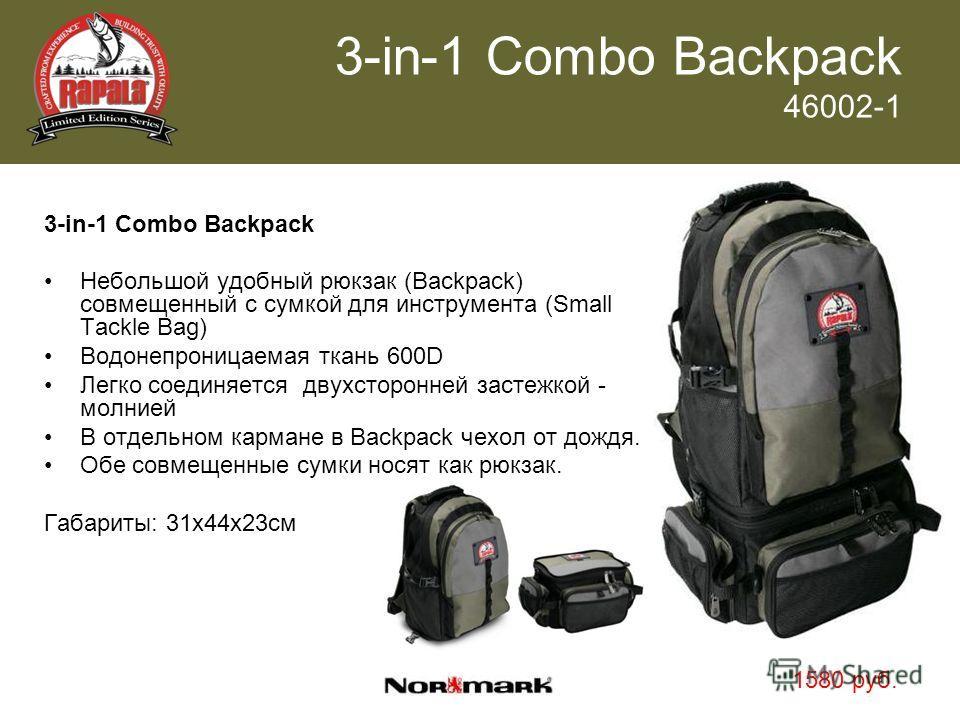 3-in-1 Combo Backpack 46002-1 3-in-1 Combo Backpack Небольшой удобный рюкзак (Backpack) совмещенный с сумкой для инструмента (Small Tackle Bag) Водонепроницаемая ткань 600D Легко соединяется двухсторонней застежкой - молнией В отдельном кармане в Bac