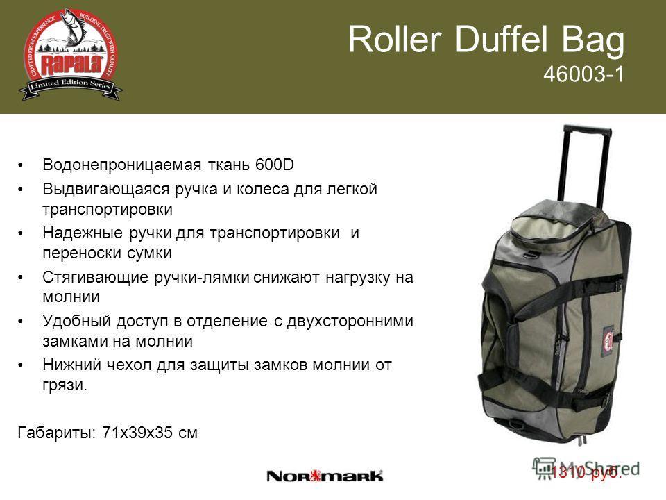 Roller Duffel Bag 46003-1 Водонепроницаемая ткань 600D Выдвигающаяся ручка и колеса для легкой транспортировки Надежные ручки для транспортировки и переноски сумки Стягивающие ручки-лямки снижают нагрузку на молнии Удобный доступ в отделение с двухст