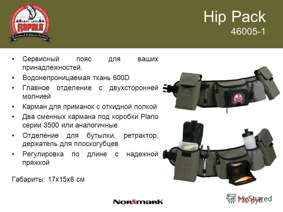 Hip Pack 46005-1 Сервисный пояс для ваших принадлежностей. Водонепроницаемая ткань 600D Главное отделение с двухсторонней молнией Карман для приманок с откидной полкой Два сменных кармана под коробки Plano серии 3500 или аналогичные Отделение для бут