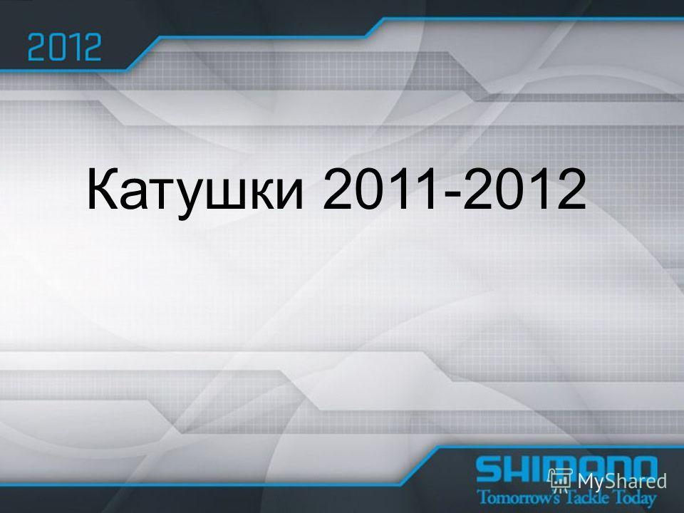 Катушки 2011-2012