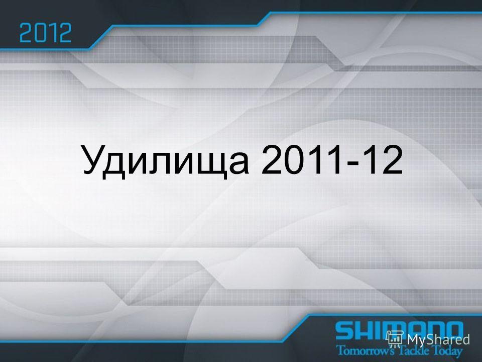 Удилища 2011-12