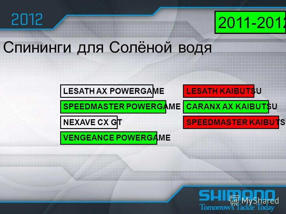 LESATH AX POWERGAME SPEEDMASTER POWERGAME NEXAVE CX GT VENGEANCE POWERGAME 2011-2012 LESATH KAIBUTSU CARANX AX KAIBUTSU SPEEDMASTER KAIBUTSU Спининги для Солёной водя