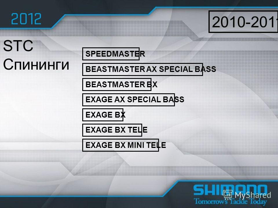 SPEEDMASTER BEASTMASTER AX SPECIAL BASS BEASTMASTER BX EXAGE AX SPECIAL BASS EXAGE BX EXAGE BX TELE EXAGE BX MINI TELE STC Спининги 2010-2011