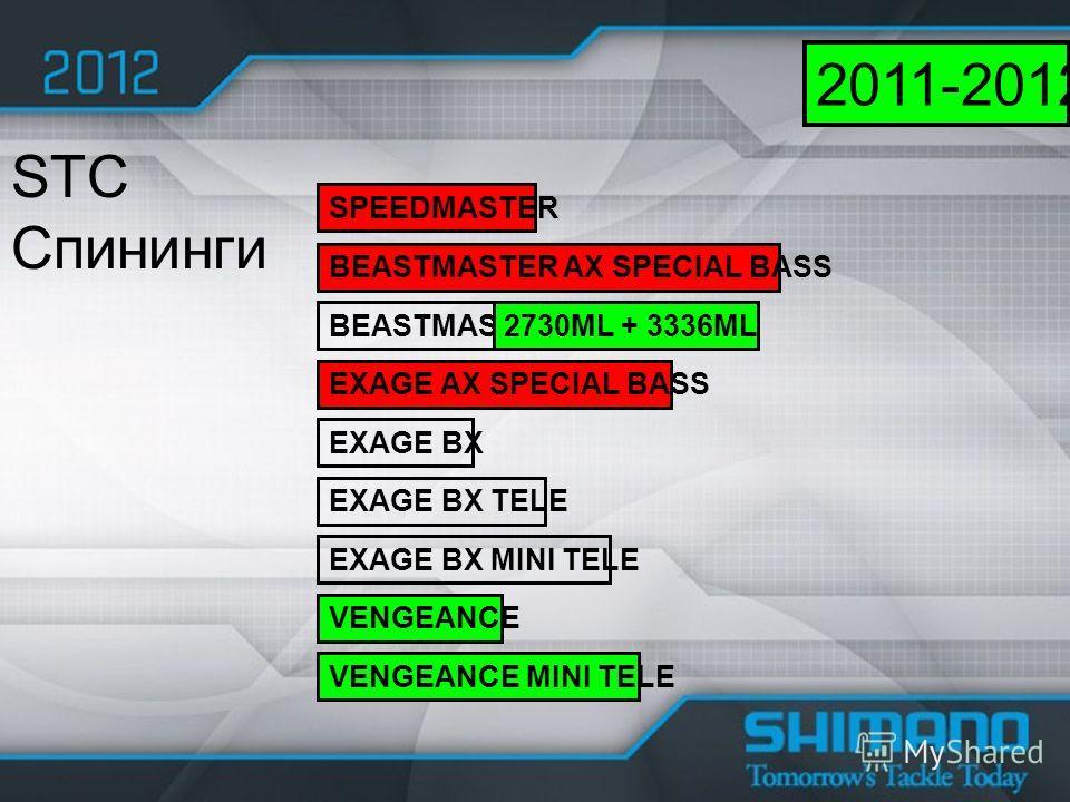 SPEEDMASTER BEASTMASTER AX SPECIAL BASS BEASTMASTER BX EXAGE AX SPECIAL BASS EXAGE BX EXAGE BX TELE EXAGE BX MINI TELE VENGEANCE VENGEANCE MINI TELE STC Спининги 2011-2012 2730ML + 3336ML