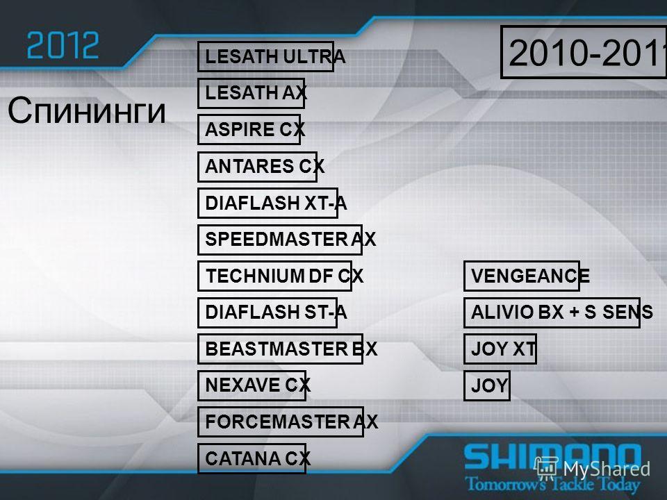 LESATH ULTRA LESATH AX ASPIRE CX ANTARES CX DIAFLASH XT-A SPEEDMASTER AX TECHNIUM DF CX DIAFLASH ST-A BEASTMASTER BX NEXAVE CX FORCEMASTER AX CATANA CX Спининги 2010-2011 VENGEANCE ALIVIO BX + S SENS JOY XT JOY