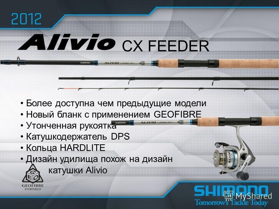 Более доступна чем предыдущие модели Новый бланк с применением GEOFIBRE Утонченная рукоятка Катушкодержатель DPS Кольца HARDLITE Дизайн удилища похож на дизайн катушки Alivio CX FEEDER