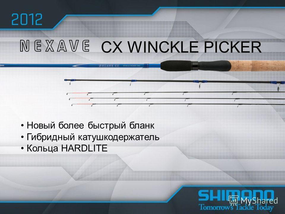 Новый более быстрый бланк Гибридный катушкодержатель Кольца HARDLITE CX WINCKLE PICKER