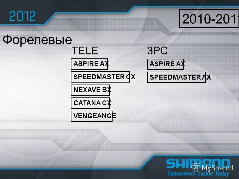 ASPIRE AX SPEEDMASTER CX NEXAVE BX CATANA CX VENGEANCE Форелевые 2010-2011 TELE ASPIRE AX SPEEDMASTER AX 3PC