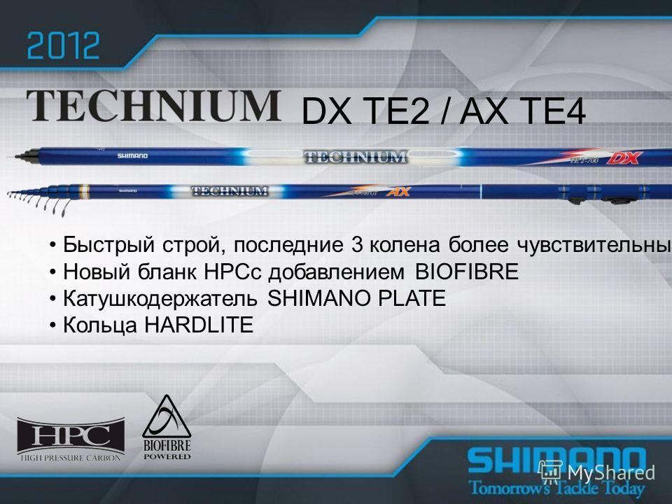 DX TE2 / AX TE4 Быстрый строй, последние 3 колена более чувствительные Новый бланк HPCс добавлением BIOFIBRE Катушкодержатель SHIMANO PLATE Кольца HARDLITE