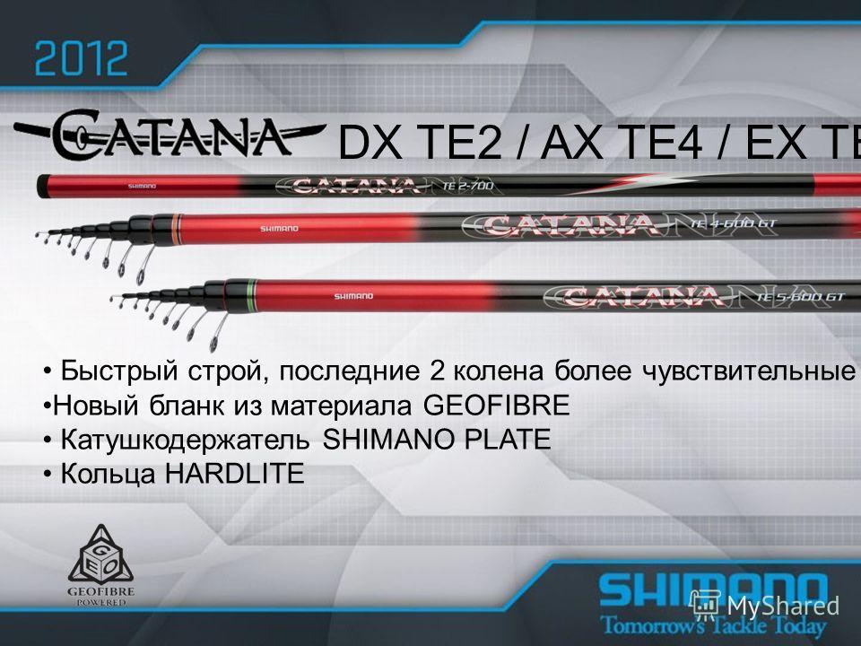 DX TE2 / AX TE4 / EX TE5 Быстрый строй, последние 2 колена более чувствительные Новый бланк из материала GEOFIBRE Катушкодержатель SHIMANO PLATE Кольца HARDLITE