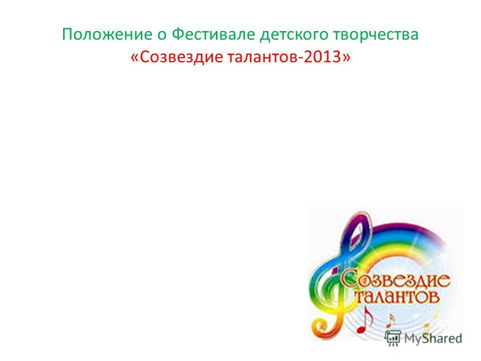 Положение о Фестивале детского творчества «Созвездие талантов-2013»