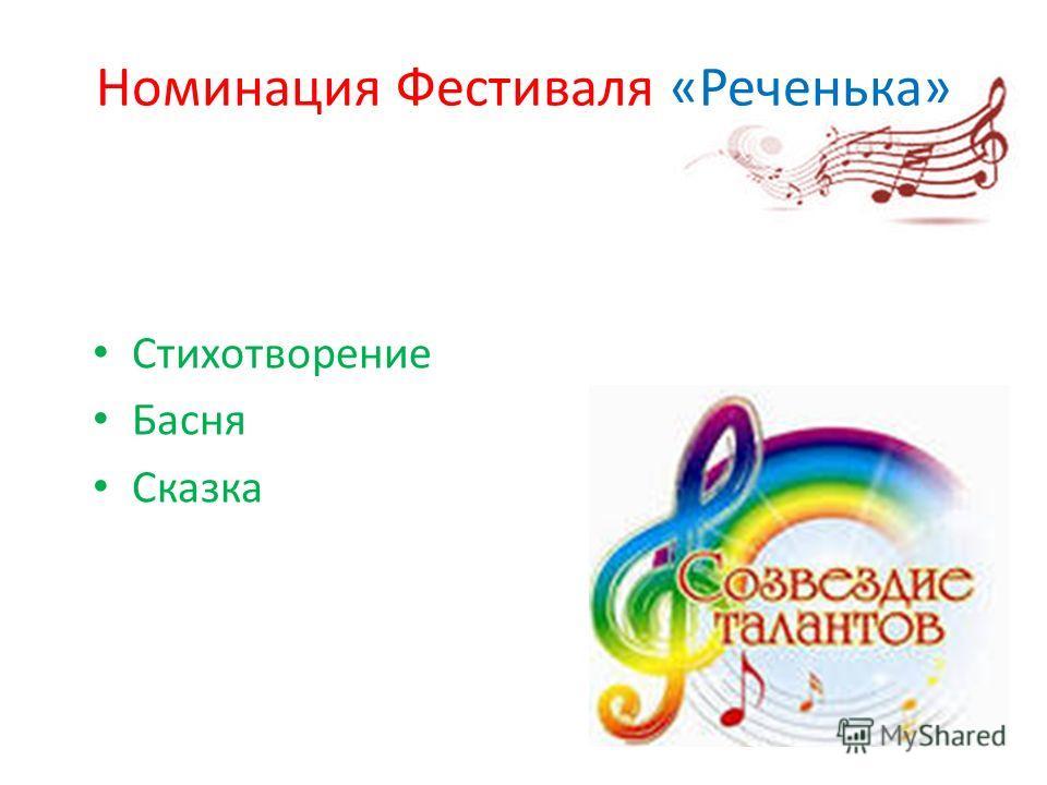Номинация Фестиваля «Реченька» Стихотворение Басня Сказка