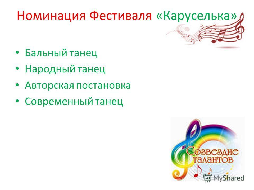 Бальный танец Народный танец Авторская постановка Современный танец Номинация Фестиваля «Каруселька»