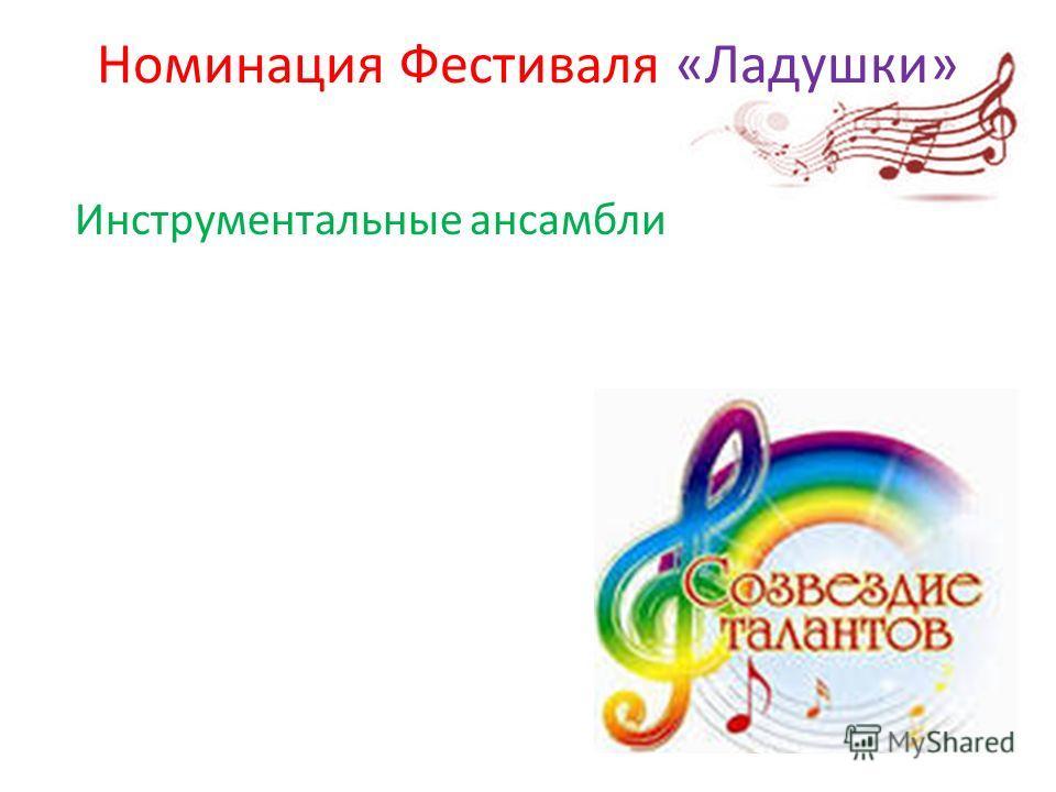Инструментальные ансамбли Номинация Фестиваля «Ладушки»