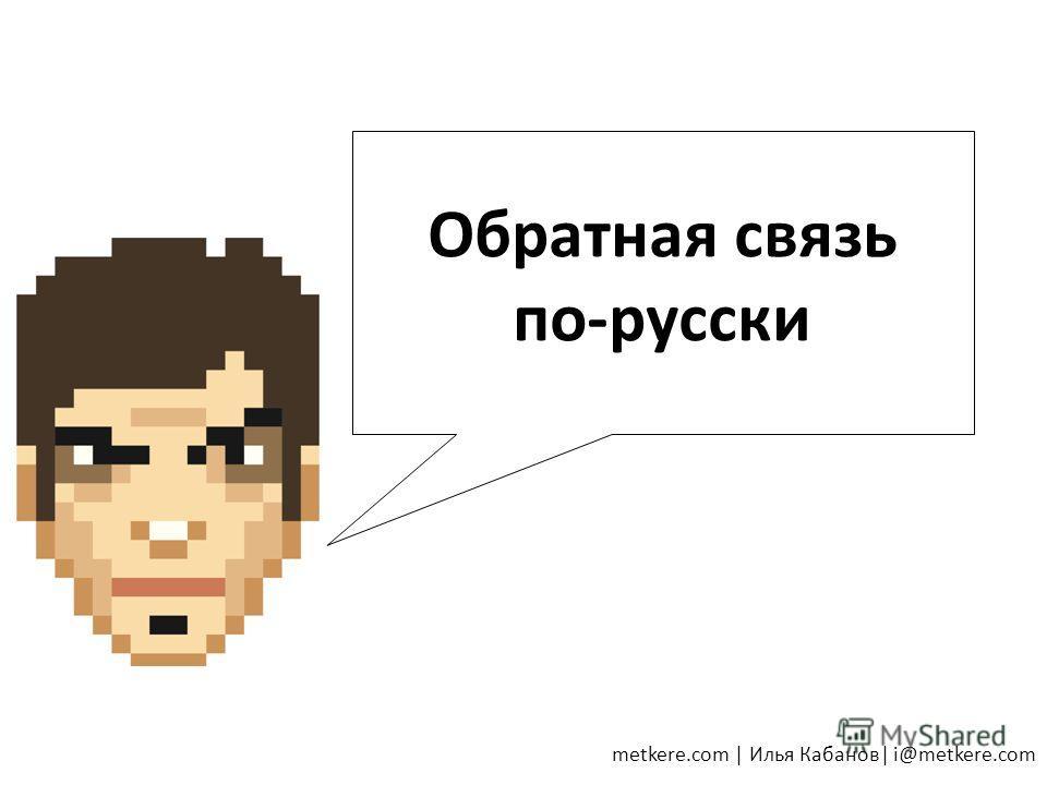 metkere.com | Илья Кабанов| i@metkere.com Обратная связь по-русски