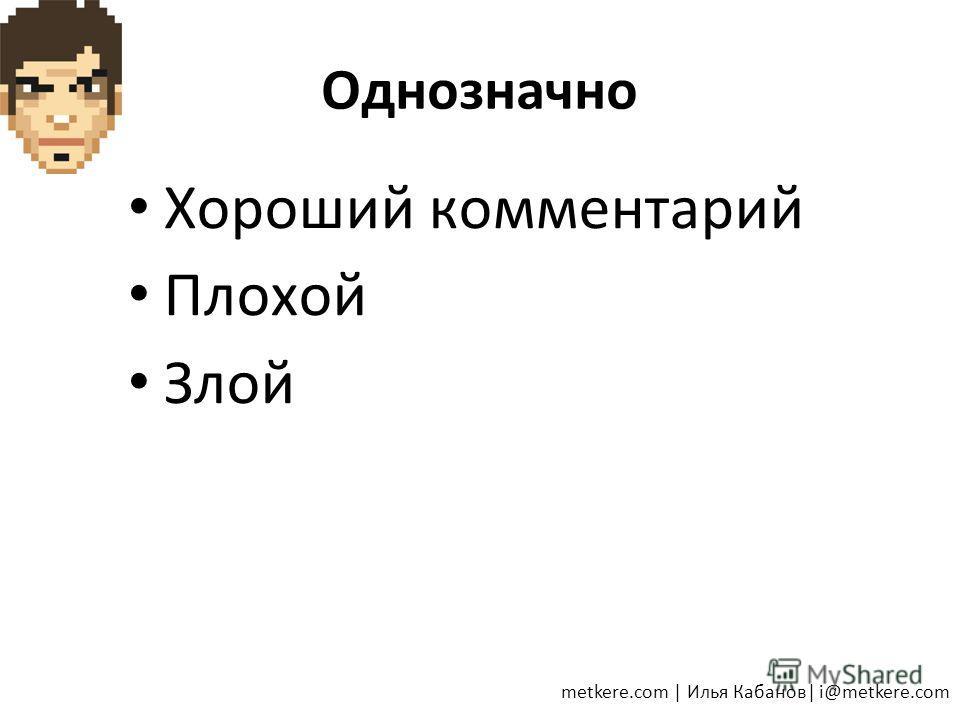Однозначно Хороший комментарий Плохой Злой metkere.com | Илья Кабанов| i@metkere.com