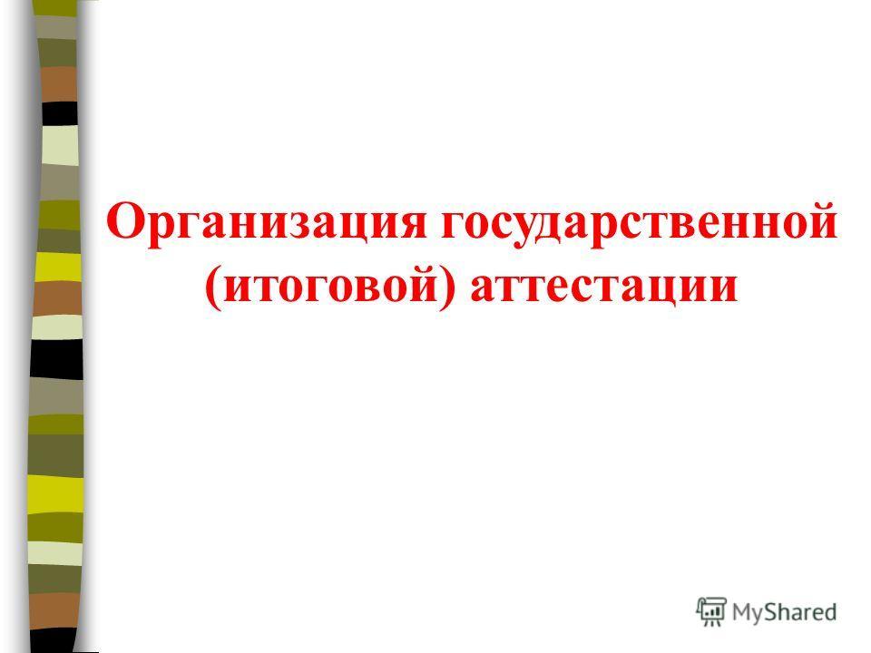 Организация государственной (итоговой) аттестации