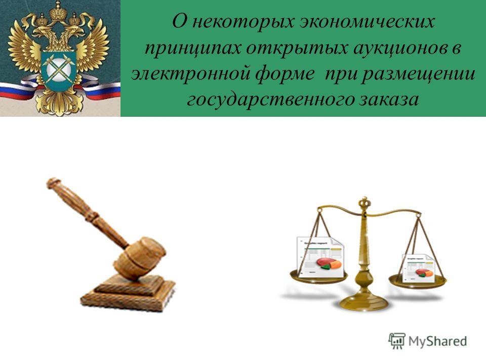 О некоторых экономических принципах открытых аукционов в электронной форме при размещении государственного заказа