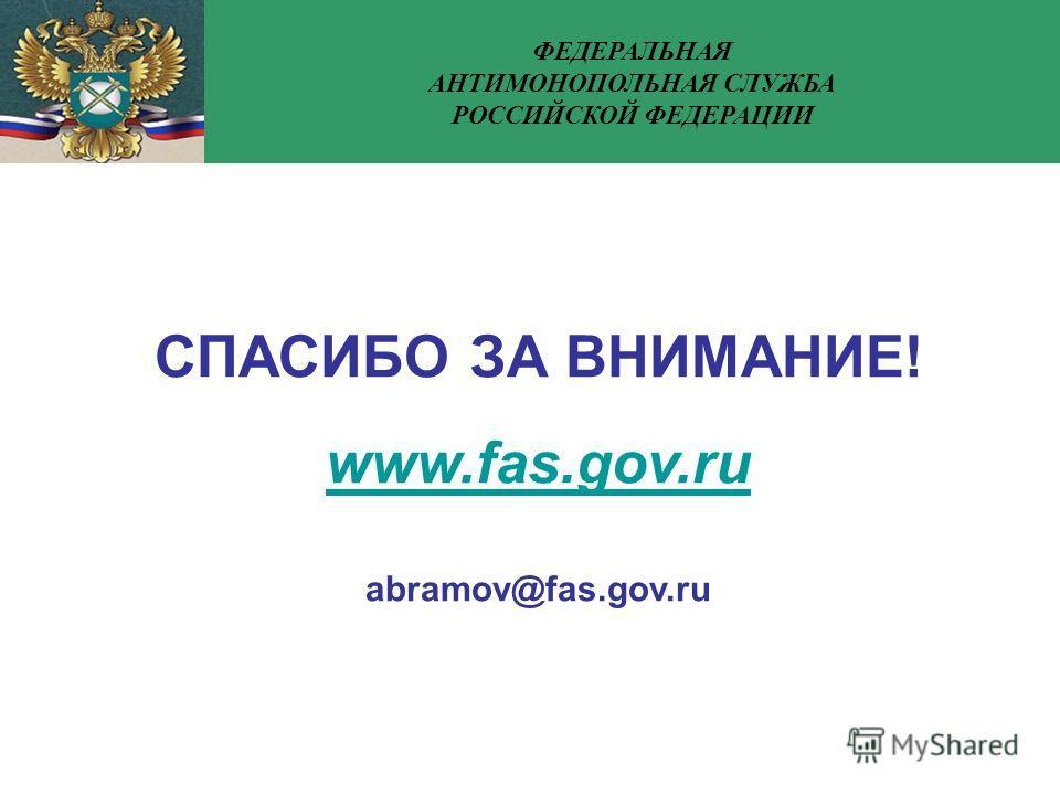СПАСИБО ЗА ВНИМАНИЕ! www.fas.gov.ru abramov@fas.gov.ru ФЕДЕРАЛЬНАЯ АНТИМОНОПОЛЬНАЯ СЛУЖБА РОCСИЙСКОЙ ФЕДЕРАЦИИ