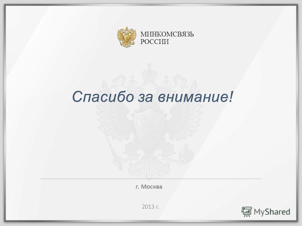 МИНКОМСВЯЗЬ РОССИИ 2013 г. г. Москва