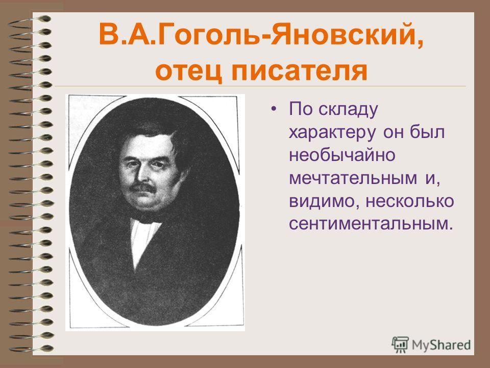20 марта 1809 года в семье родился долгожданный первенец, названный Николаем в честь Николая Чудотворца – Николай Васильевич Гоголь.