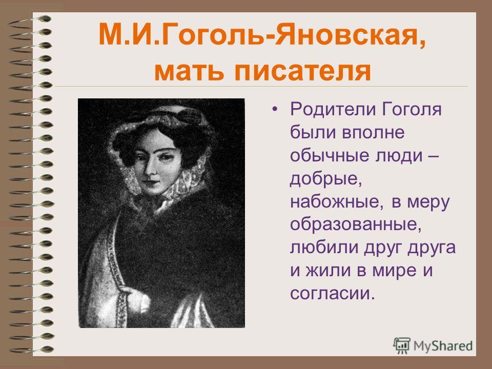 В.А.Гоголь-Яновский, отец писателя По складу характеру он был необычайно мечтательным и, видимо, несколько сентиментальным.