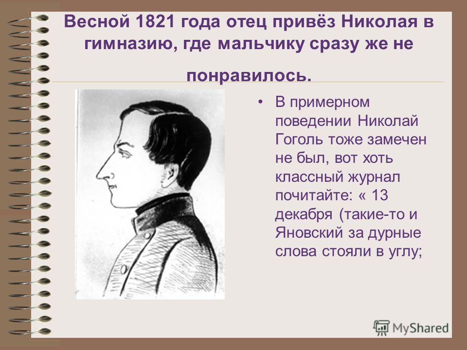 М.И.Гоголь-Яновская, мать писателя Родители Гоголя были вполне обычные люди – добрые, набожные, в меру образованные, любили друг друга и жили в мире и согласии.